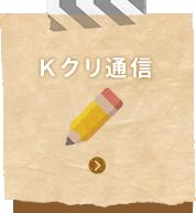 Kクリ通信