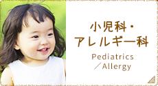 小児科・アレルギー科